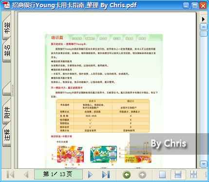 招商银行Young卡用卡指南pdf