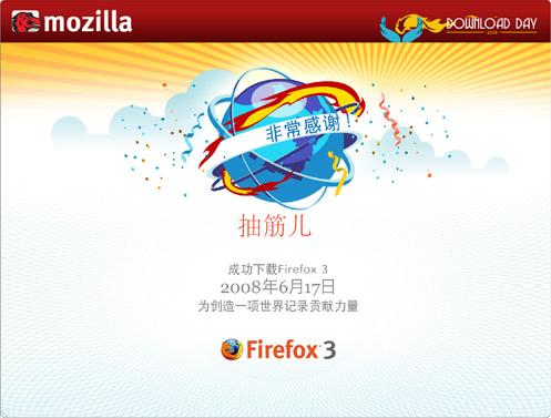 Firefox 3.0下载日世界纪录